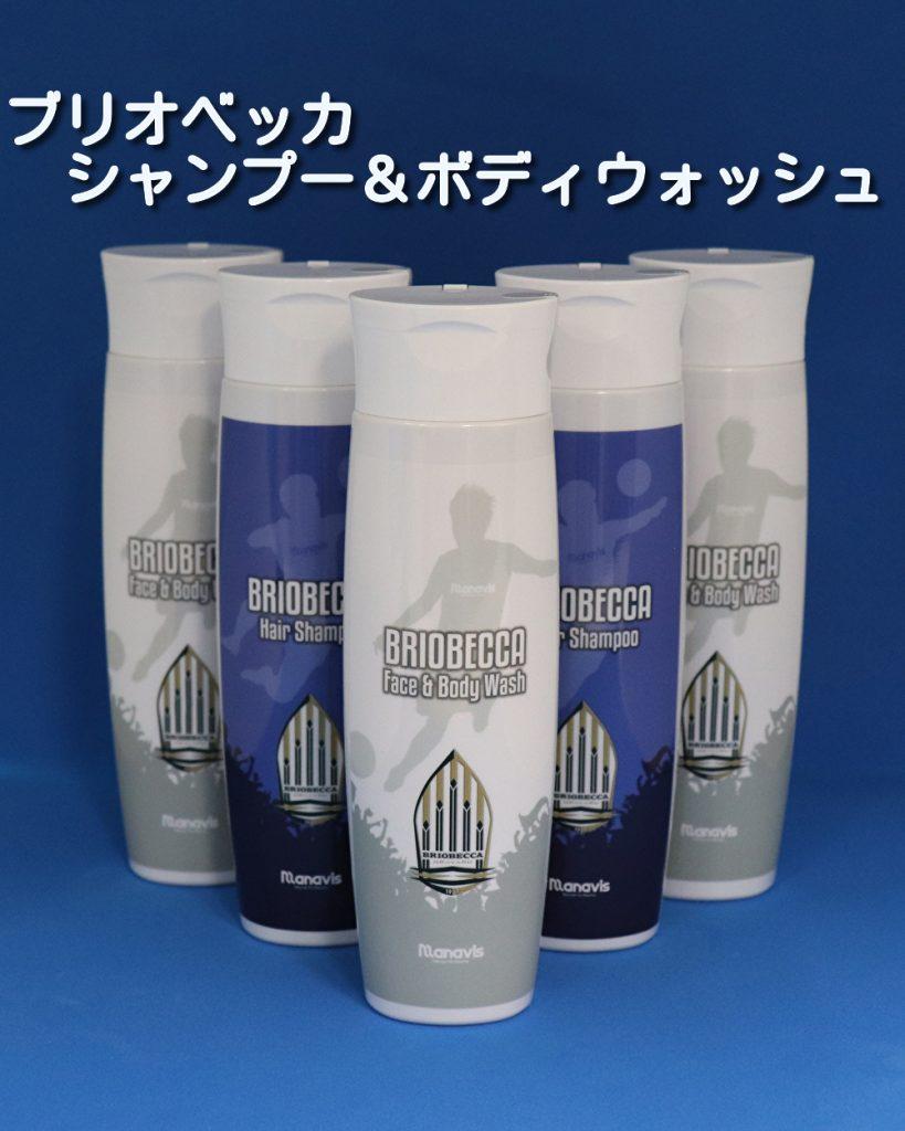 Briobecca shampoo and bodywhash